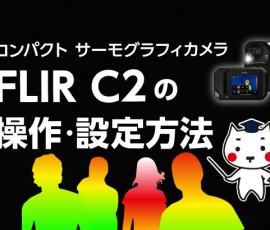 サーモグラフィカメラ FLIR C2の使い方