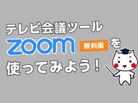 テレビ会議ツールZoomを使ってみよう!