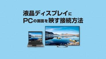 液晶ディスプレイにPCの画面を写す接続方法