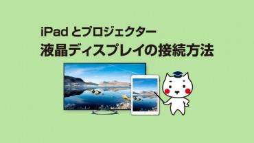iPadとプロジェクター・液晶ディスプレイの接続方法