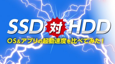 SSDとHDDで起動速度を比べてみた!