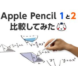 Apple Pencil 1と2を比較してみた!