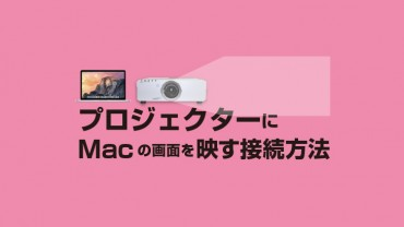 プロジェクターにMacの画面を映す接続方法