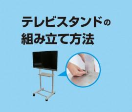 テレビスタンドの組み立て方法