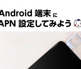 Android端末でAPN設定してみよう
