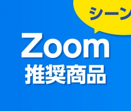 シーン別Zoom推奨機材