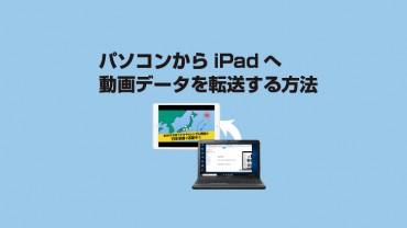 パソコンからiPadへ動画データを転送する方法