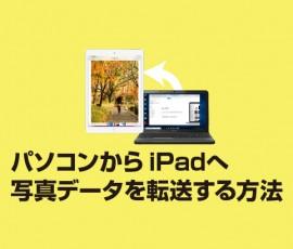 パソコンからiPadへ写真データを転送する方法
