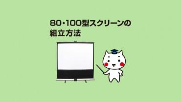 80・100型スクリーンの組立方法
