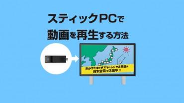 スティックPCで動画を再生する方法