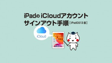 iPadのiCloudアカウントサインアウト手順 iPadOS13版
