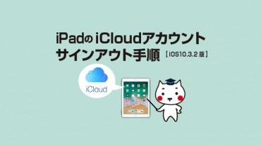 iPadのiCloudアカウントサインアウト手順  iOS10