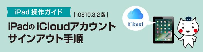 iPadのiCloudアカウントサインアウト手順