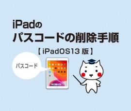 iPadのパスコードの削除手順iPadOS13
