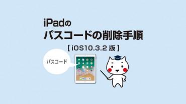 iPadのパスコードの削除手順ios10