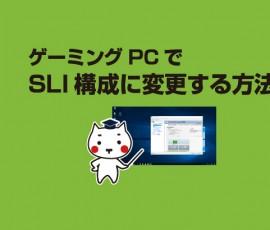ゲーミングPCでSLI構成に変更する方法