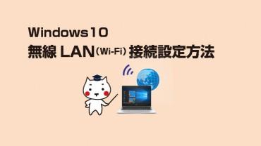 無線LAN(Wi-Fi)接続設定 【Windows10】