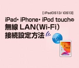無線LAN(Wi-Fi)接続設定 【iPadOS13/iOS13】