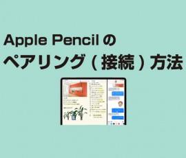 Apple Pencilのペアリング(接続)方法