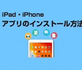 iPhone/iPadにアプリをインストールする方法