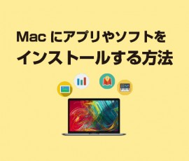 Macにアプリやソフトをインストールする方法