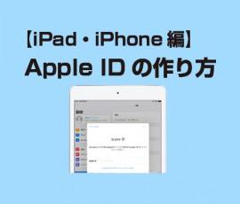 iPhone/iPadのApple IDの作り方