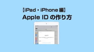 iPhone/iPadのApple IDの作り方