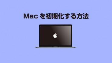 Macを初期化する方法