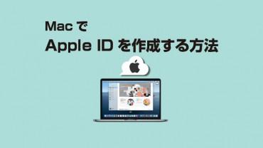 MacでApple IDを作成する方法