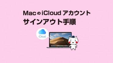 MacのiCloudアカウント サインアウト手順