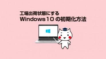 Windows10の初期化方法