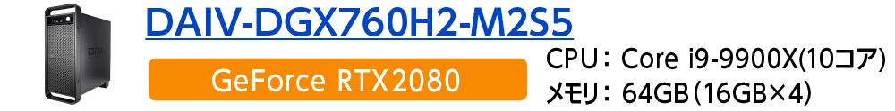 daiv-dgx760h2-m2s5