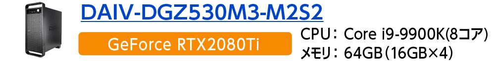 daiv-dgz530m3-m2s2