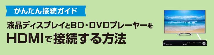 液晶ディスプレイとBD・DVDプレーヤーをHDMIで接続する方法