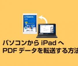 パソコンからiPadへPDFデータを転送する方法