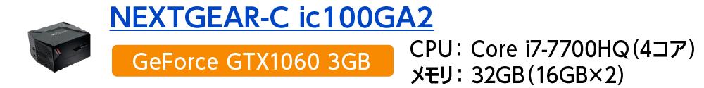 nextgear-cic100ga2