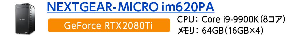 nextgear-microim620pa