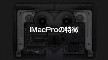 iMacProの特徴