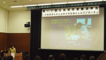 第17回 広島県作業療法学会 実行委員会 様