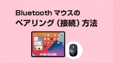 Bluetoothマウスのペアリング(接続)手順