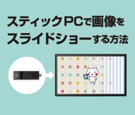 スティックPCで画像をスライドショーする方法