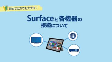 Surfaceと各機器の接続について
