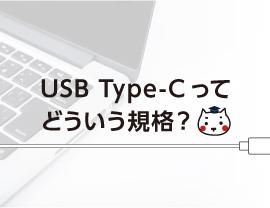 USB Type-Cってどういう規格?