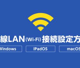 無線LAN(Wi-Fi)接続設定