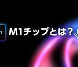 M1チップとは?