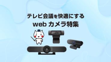 テレビ会議を快適にするwebカメラ特集