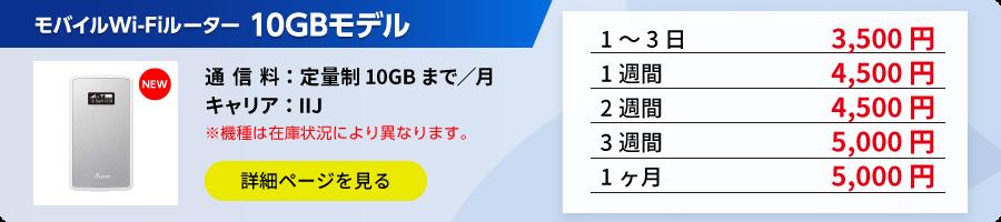 ポケットWi-Fi 10GBモデル