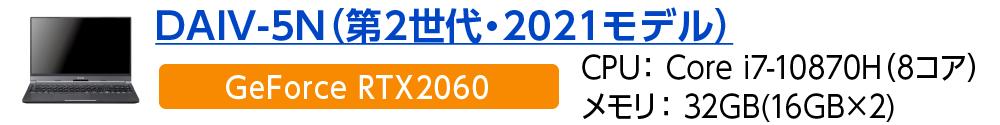 DAIV-5N(第2世代2021)