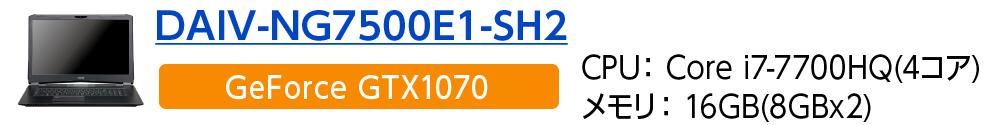 DAIV-NG7500E1-SH2