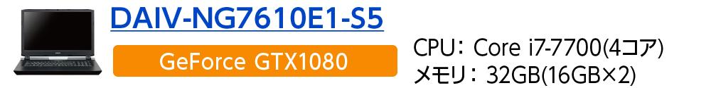 DAIV-NG7610E1-S5